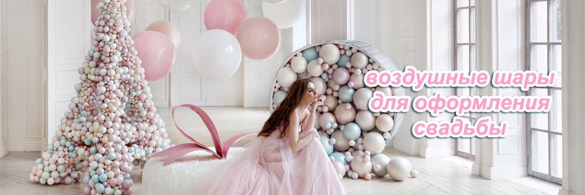 Композиции из воздушных шаров на свадьбу