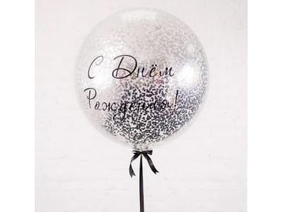 Прозрачный шар-гигант 75 см с блестками и надписью , Гелий