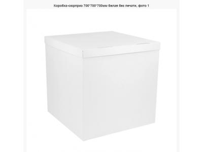 Коробка-сюрприз 70*70*70 см Белая