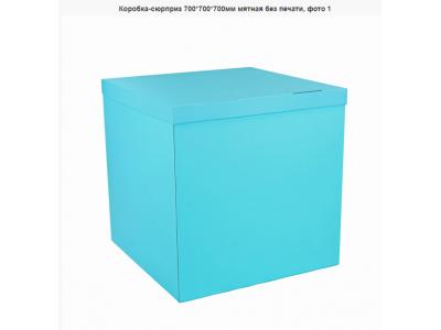 Коробка-сюрприз 70*70*70 см Мятная