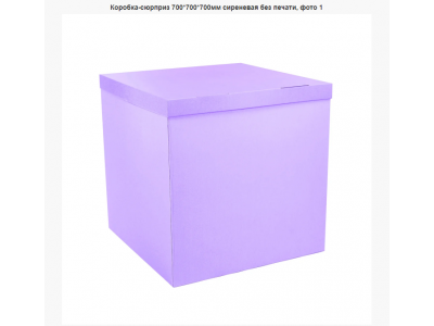 Коробка-сюрприз 70*70*70 см Сиреневая