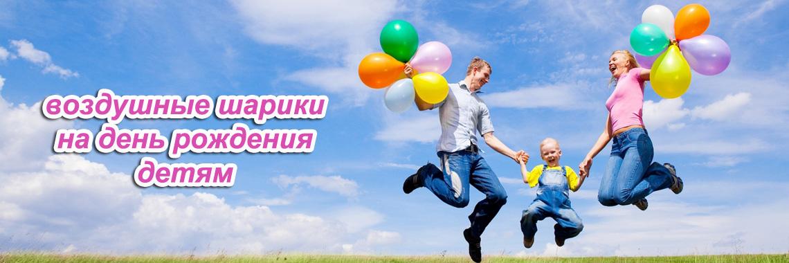 Воздушные шарики на день рождение детям